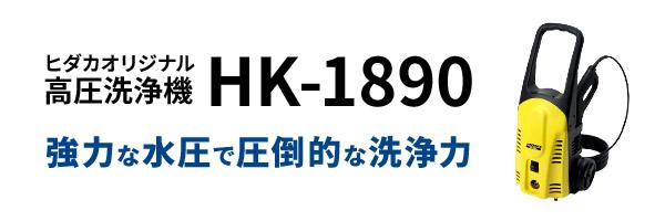 国内最高の吐水圧力 騒音に配慮した静音性 価格と性能へのこだわり ヒダカ オリジナル 高圧洗浄機HK-1890