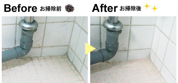 タイル床・浴槽洗浄