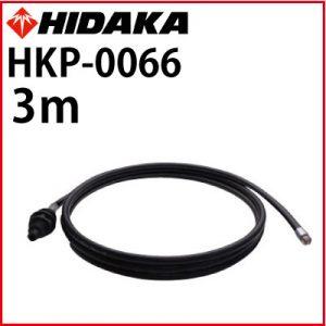 ヒダカ パイプクリーニングホース3m HKP-0066