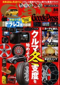CarGoodsPress_Vol84_表紙