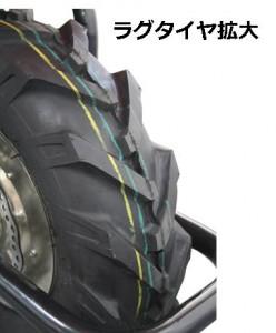 ラグタイヤ拡大