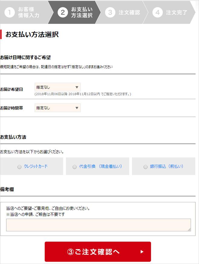 5 お届け先・お届け希望日時を記入し、【お支払方法選択へ】ボタンをクリック