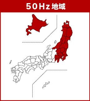 50Hz地域