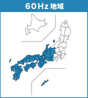 60Hz地域