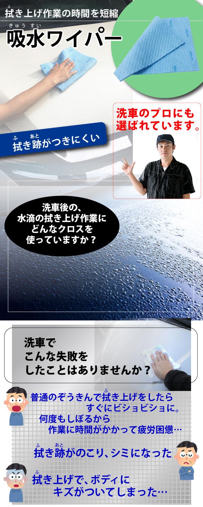吸水ワイパー_商品説明1