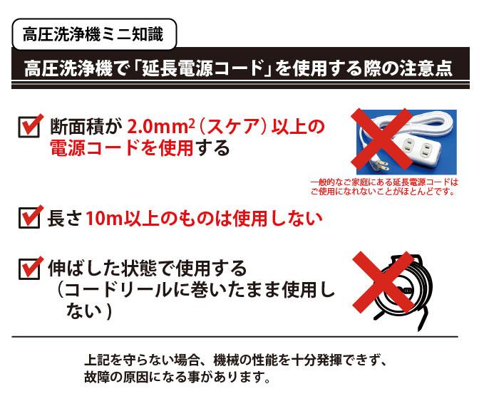 高圧洗浄機ミニ知識 高圧洗浄機で電源コードを延長する時の注意点