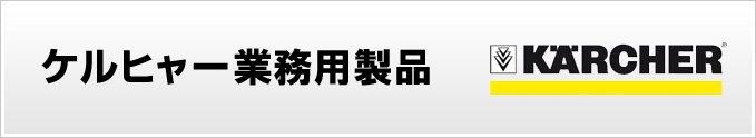 ケルヒャー業務用製品 KARCHER
