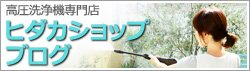 ヒダカショップ 公式ブログ