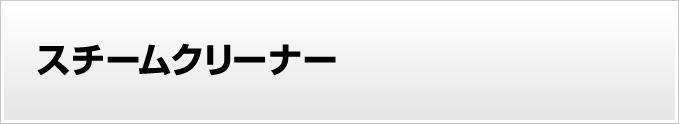 蔵王産業 業務用 スチームクリーナー
