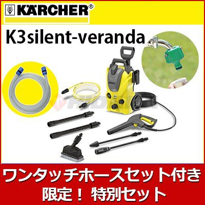 K3 ケルヒャー