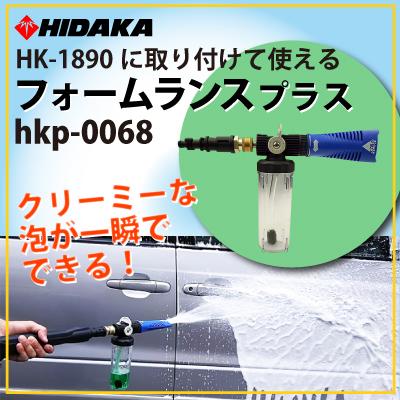 ヒダカ フォームランス プラス