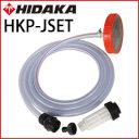【即納】 ヒダカ 自吸セット 3m <br />(HKP-JSET) <br />※ケルヒャー高圧洗浄機にも適合