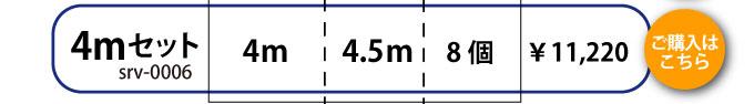 4mホースセット