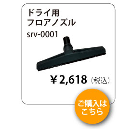 ドライ用フロアノズルsrv-0001